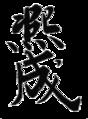 Go-Kameyama Hironari.png