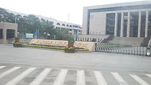 Guangzhou Kangda Vocational Technical College.jpg