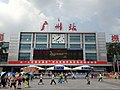 Guangzhou Railway Station 2013-07-29 123940.jpg