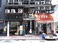 HK 上環 Sheung Wan 文咸街 Bonham Strand East July 2019 SSG 07.jpg
