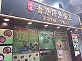 HK 上環 Sheung Wan 蘇杭街 Jervois Street shop August 2018 SSG 10.jpg