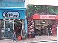 HK 上環 Sheung Wan 蘇杭街 Jervois Street shop August 2018 SSG 21.jpg