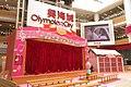 HK 奧海城 Olympian City 2 mall void courtyard Dec-2017 IX1 櫻桃小元子 Chibi Maruko-Chan stage 01.jpg