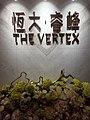 HK 長沙灣 Cheung Sha Wan 東京街 29 TONKIN STREET 恆大睿峰 the Vertex name sign at Showflat December 2019 SS2.jpg
