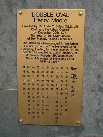 Connaught Place (Hong Kong) - Memorial plaque on Double Oval