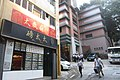 HK SW 上環 Sheung Wan 太平山街 Tai Ping Shan Street 磅巷 Pound Lane shop Mrs Pound restaurant October 2017 IX1.jpg