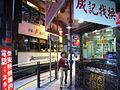 HK SW Tram Station 60421 FX street.jpg