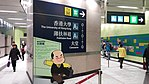 HK Sai Wan HKU MTR Station interior visitor A1 tunnel Dec-2014 LG2 008.jpg