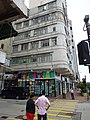HK Sai Ying Pun 錦添工業大廈 Kam Teem Industrial Building SOLO shops May-2016 Eastern Street facade.JPG