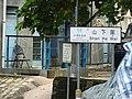 HK Shatin Shan Ha Wai name sign at Sha Kok Street Tsang Tai Uk May 2016 DSC.JPG