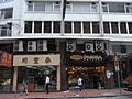 HK Sheung Wan 184-192 Queen's Road Central 恆隆大廈 Hang Lung House May-2012 shop Pagoda Gallery.JPG