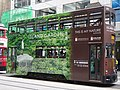 HK Sheung Wan Station 德輔道中 Des Voeux Road Central Tram 171 body ads Island Garden Nan Fung Group Sept 2016.jpg