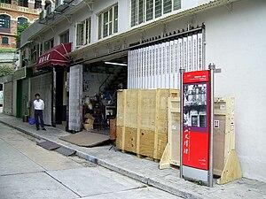 Dr Sun Yat-sen Historical Trail - Image: HK Sun Yat Sen Historical Trail Kui In Fong