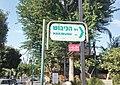 Hakibush street, Hod Hasharon.jpg