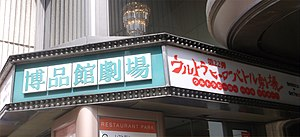 Hakuhinkan theater entrance 2014.jpg