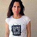 Hamakom T-Shirt Orna Banay.jpg