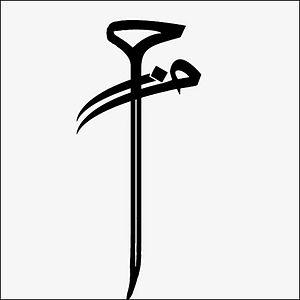Hazzm Movement - Image: Harakat Hazm logo