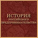 History of Russian Entrepreneurship logo.jpg