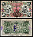 IRA-1b-Imperial Bank of Persia-One Toman (1906).jpg