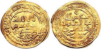 Imad al-Dawla - Coin of Imad al-Dawla