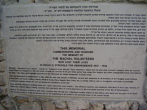Mahal (Israel) - Inscription on Mahal memorial in Israel