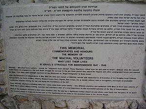 Mahal (Israel) - Inscription on Mahal memorial in Israel