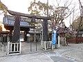 Ise Shrine Saga front.JPG