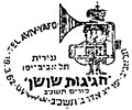 Israel Commemorative Cancel 1962 Purim Festivities at Susa.jpg