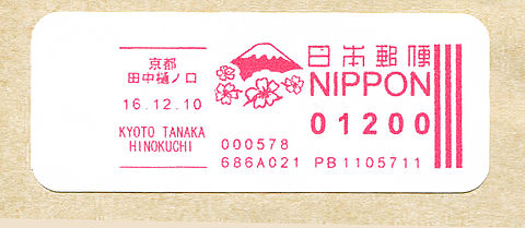 Japan stamp type FD4.jpg