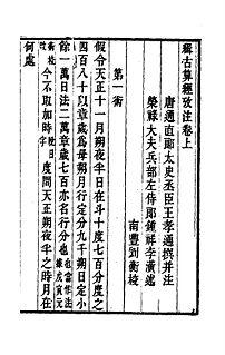 <i>Jigu Suanjing</i>