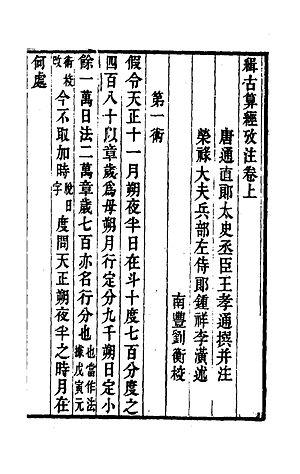 Jigu Suanjing - Facsimile of a Qing dynasty block printed Jigu Suanjing