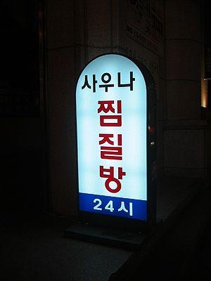 Jjimjilbang - Jjimjilbang sign in Apgujeong, Seoul