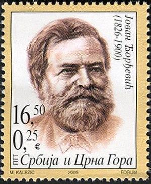 Jovan Đorđević - Jovan Đorđević on a 2005 Serbian stamp