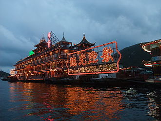 Aberdeen, Hong Kong - Jumbo Floating Restaurant