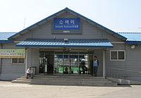 KNR-GyeongEui-line-Susaek-station.jpg