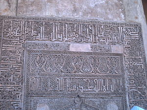 Adhan - The qiblah of Mustansir of Shia Fatimid dynasty of, in Mosque of Ibn Tulun of Cairo showing Kalimat ash-shahādah with the phrase ʿalīyun walī llāh