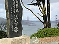 Kanrin Maru Monument - Golden Gate Bridge2008.jpg