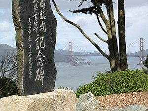Japanese warship Kanrin Maru - Image: Kanrin Maru Monument Golden Gate Bridge 2008