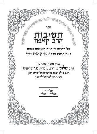Yosef Qafih - Halakhic responsa of Rabbi Yosef Qafih