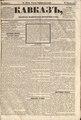 Kavkaz 1856 N12.pdf
