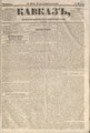 Kavkaz 1856 N18.pdf