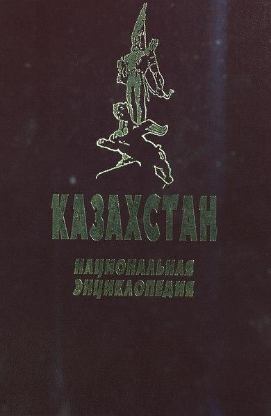 File:Kazakhstan National encyclopedia (ru) - Vol 4 of 5 (2006).pdf
