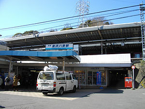 Kanazawa-hakkei Station - The station entrance in February 2012