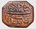 Khalili Collection Islamic Art tls 1263.jpg