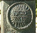 Knesset Menorah Shema Inscription.jpg