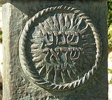 Shema Yisrael - Wikipedia, the free encyclopedia