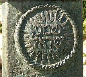 Shema Yisrael - Shema Yisrael at the Knesset Menorah in Jerusalem