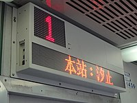 LED route board inside of TRA PPC1456 20160430.jpg