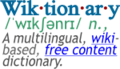Landscape English Wiktionary logo with colour.png