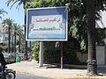 """Le site internet """"Makassib"""" présente les réformes marocaines (6150094288).jpg"""